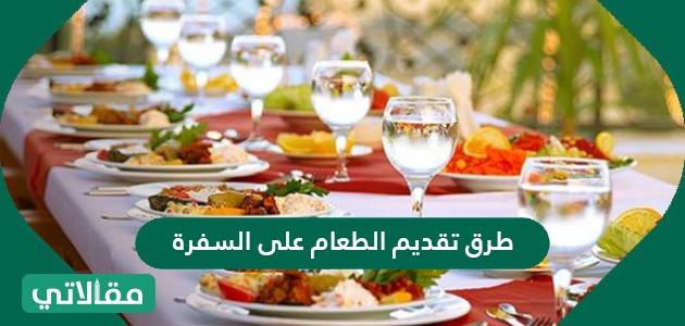 طرق تقديم الطعام على السفرة في المناسبات والحفلات
