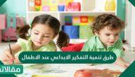 طرق تنمية التفكير الابداعي عند الاطفال