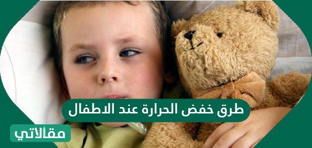طرق خفض الحرارة عند الاطفال بالخل وبمواد طبيعية أخرى