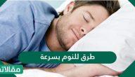 طرق للنوم بسرعة والتغلب على الأرق