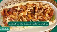 طريقة عمل الشاورما بالبيت احلا من المطعم