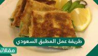 طريقة عمل المطبق السعودي