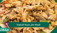 طريقة عمل صينية الشاورما بالدجاج واللحم في المنزل