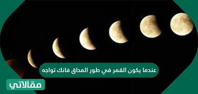 عندما يكون القمر في طور المحاق فانك تواجه
