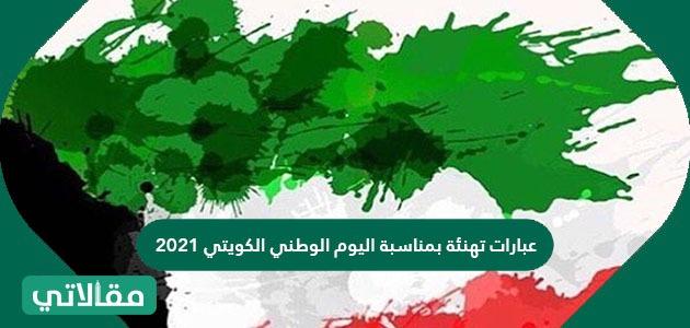 عبارات تهنئة بمناسبة اليوم الوطني الكويتي 2021