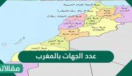 عدد الجهات بالمغرب