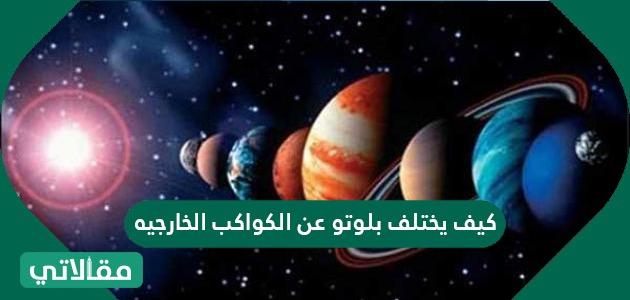 كيف يختلف بلوتو عن الكواكب الخارجية