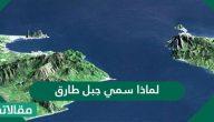 لماذا سمي جبل طارق