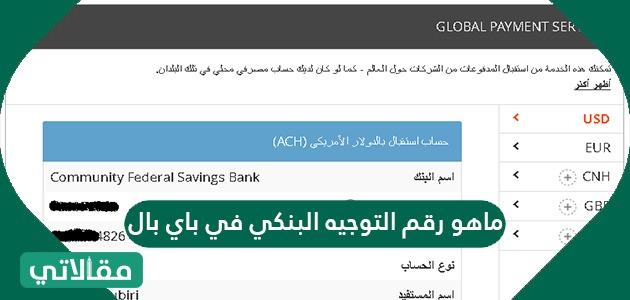 ماهو رقم التوجيه البنكي في باي بال