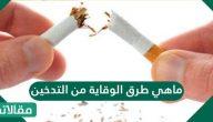 ماهي طرق الوقاية من التدخين