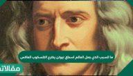 ما السبب الذي جعل العالم اسحاق نيوتن يخترع التلسكوب العاكس