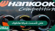 متى تأسست شركة هانكوك ؟