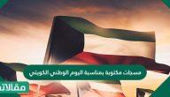 مسجات مكتوبة بمناسبة اليوم الوطني الكويتي 2021