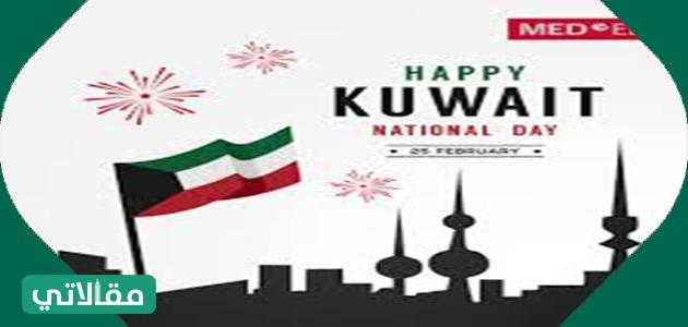 صور تهنئة بمناسبة اليوم الوطني لدولة الكويت 2021