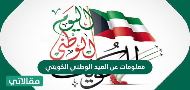 معلومات عن العيد الوطني الكويتي