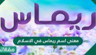 معنى اسم ريماس في الاسلام وصفات حاملة هذا الاسم