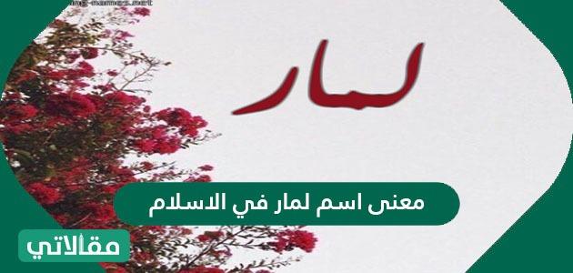 معنى اسم لمار وصفات حاملة الاسم وحكم تسميته في الإسلام مجلة يوم بيوم