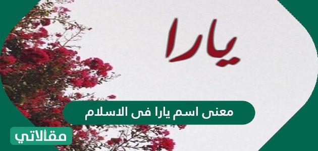 معنى اسم يارا فى الاسلام وصفات حاملة الاسم