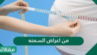 من اعراض السمنة ومضاعفاتها الصحية الخطيرة وطرق علاجها ؟