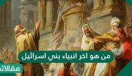 من هو اخر انبياء بني اسرائيل