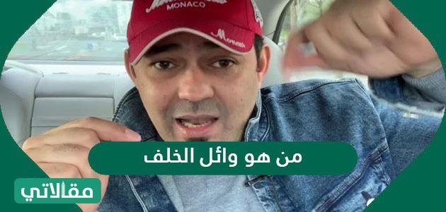 من هو وائل الخلف السوري والسيرة الذاتية