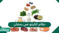 نظام الكيتو في رمضان والأطعمة المسموح بها في السحور والإفطار