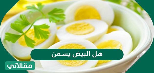 هل البيض يسمن وفوائد البيض المسلوق للرجيم