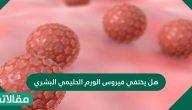هل يختفي فيروس الورم الحليمي البشري