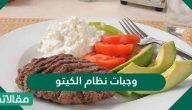 وجبات نظام الكيتو بالتفصيل لحرق الدهون