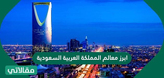 ابرز معالم المملكة العربية السعودية التاريخية