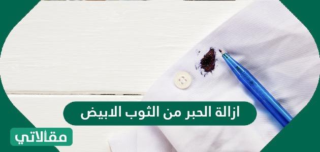 ازالة الحبر من الثوب الابيض المغسول باكثر من طريقة فعالة