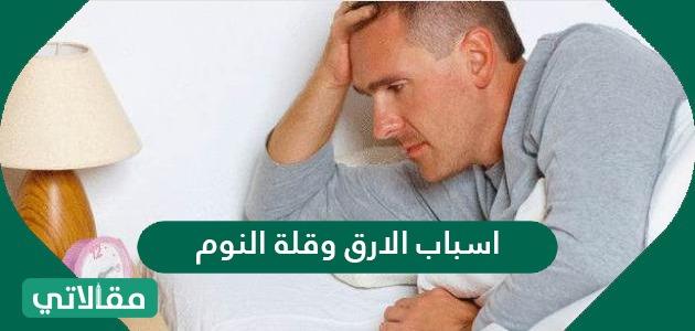 اسباب الارق وقلة النوم وعلاجه