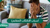 اسباب الاكتئاب المفاجئ واعراضه وطرق علاجه
