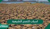 اسباب التصحر الطبيعية في العالم وأساليب حلها وطرق الحد منها