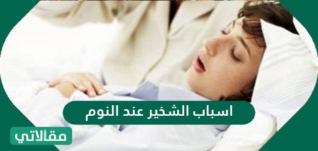 اسباب الشخير عند النوم وعلاجه