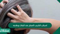 اسباب الشيب المبكر عند البنات وعلاجه بافضل الوصفات