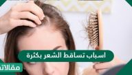 اسباب تساقط الشعر بكثرة وعلاجه