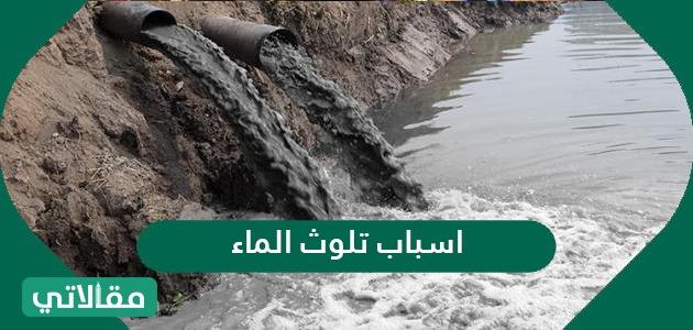اسباب تلوث الماء وانواعه