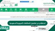 استعلام عن تفاصيل المخالفات المرورية السعودية