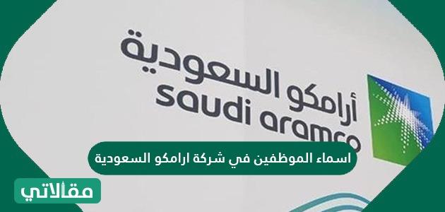 اسماء الموظفين في شركة ارامكو السعودية