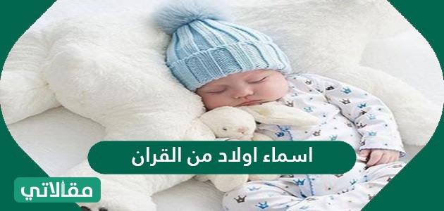 اسماء اولاد من القران الكريم والصحابة و السنة ومعانيها 2021