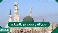 اسم ثاني مسجد في الاسلام