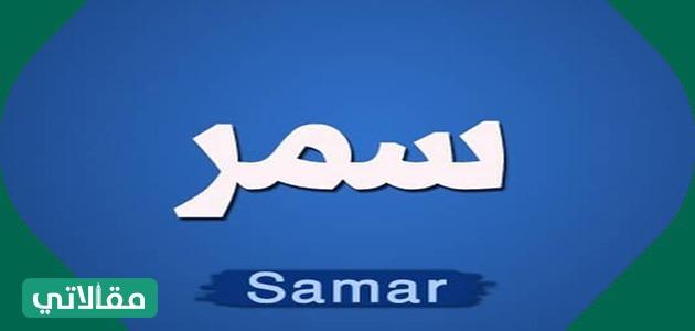 اسم سمر مزخرف
