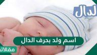 اسم ولد بحرف الدال مميزة 2021 ومعانيها