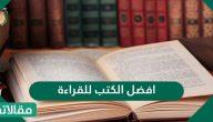 افضل الكتب للقراءة