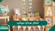افكار هدايا مواليد أولاد وبنات حديثي الولادة