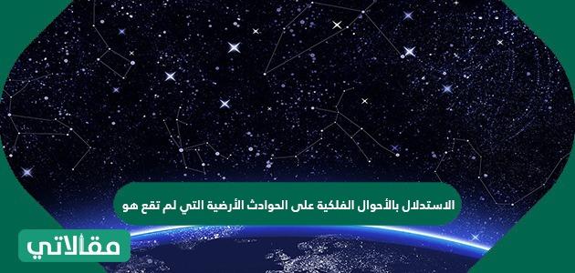 الاستدلال بالأحوال الفلكية على الحوادث الأرضية التي لم تقع هو