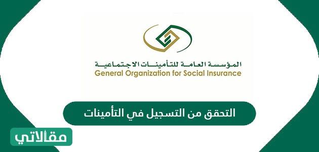 التحقق من التسجيل في التأمينات
