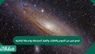 تجمع كبير من النجوم والغازات والغبار المرتبطة بواسطة الجاذبية