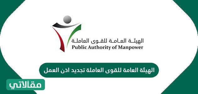 الهيئة العامة للقوى العاملة تجديد اذن العمل